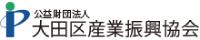 公益財団法人 大田区産業振興協会